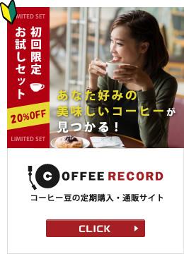 【コーヒー・レコード】お試しセット