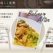 料理写真を美味しそうに変換してくれるサイトのイメージ