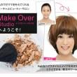 メイクやヘアスタイルを試せるサイト!メイクオーバースタジオのイメージ