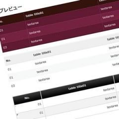 CSSだけで作るtableデザインテクニックVer.02(おまけ付き)イメージ