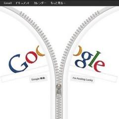 Googleをもっと便利に使いこなす32の検索技と14のネタ